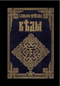 Славяно-Арийские Веды. Книга 3. Инглиизм (2000)