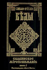 Славяно-Арийские Веды. Славянское миропонимание. Книга 1. Подтверждение Книги Света (2009)