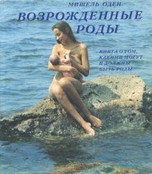 """Книга Мишеля Одена """"Возрожденные роды"""""""