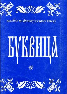 Буквица - учебное пособие по древнерусскому и древнесловенскому языку