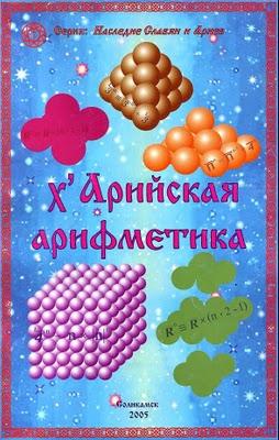 х'Арийская Арифметика