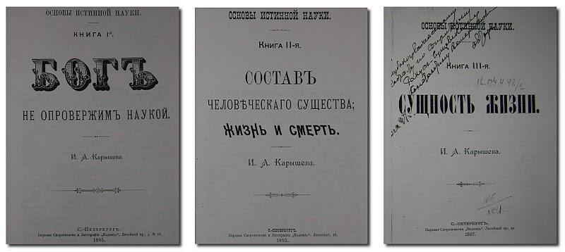 Карышев И.А., Основы Истинной Науки, 1895-97 г.г.