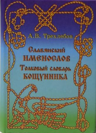 А.В. Трехлебов Славянский Именослов