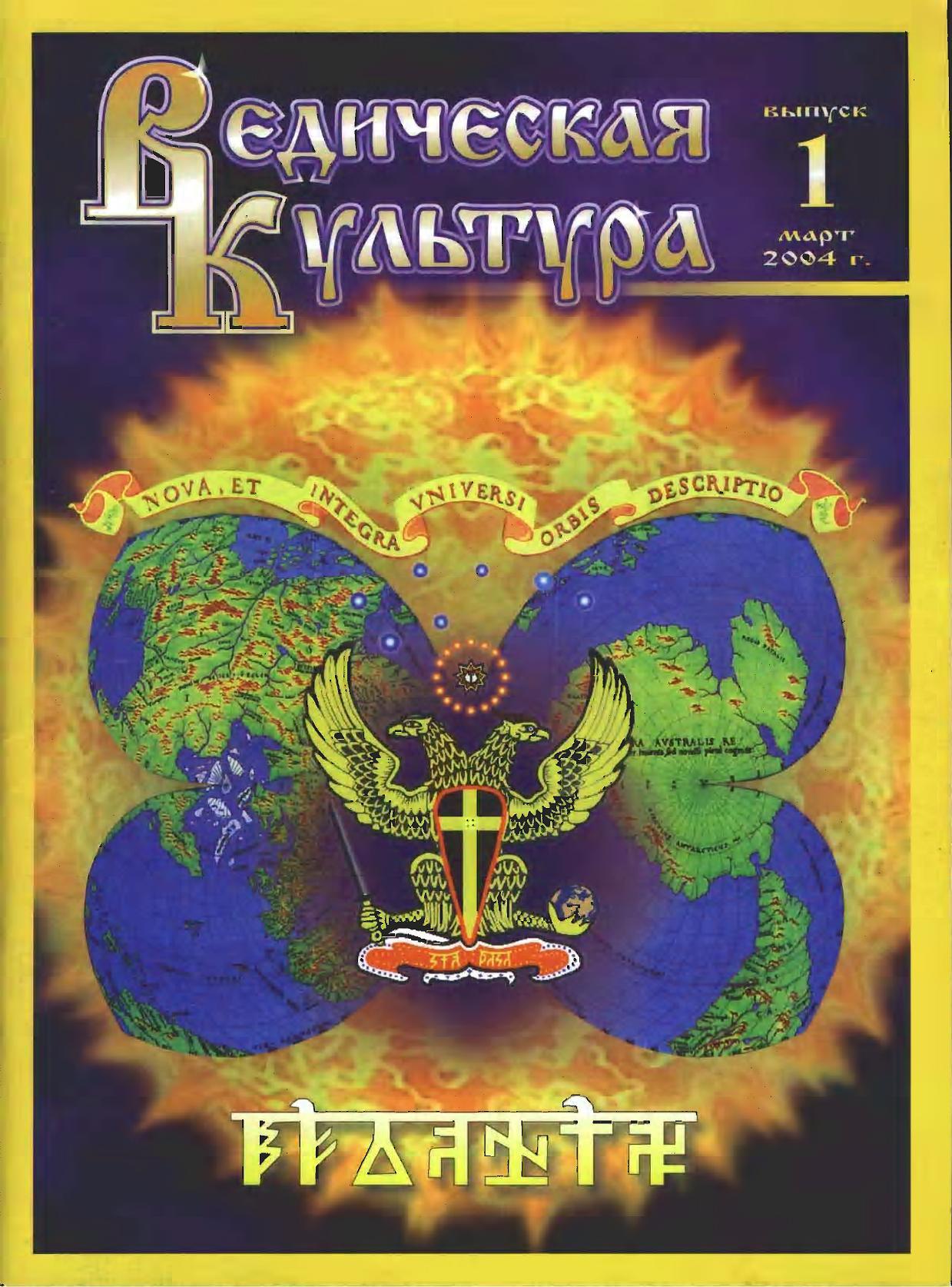 """Журнал """"Ведическая Культура"""" № 1-16 Читать полностью"""
