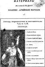 Материалы из наследия Славяно-Арийских народов (т.1)