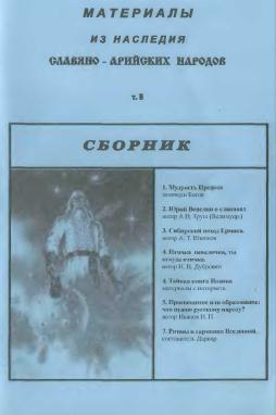 Материалы из наследия Славяно-Арийских народов
