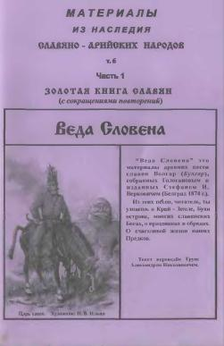 Материалы из наследия Славяно-Арийских народов (Веда Словена т.1)