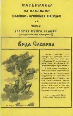 Материалы из наследия Славяно-Арийских народов (Веда Словена т.2)