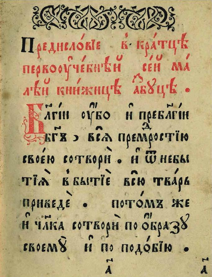 Азбука 1637