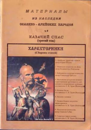 Материалы из наследия Славяно-Арийских народов (Казачий спас т.3)
