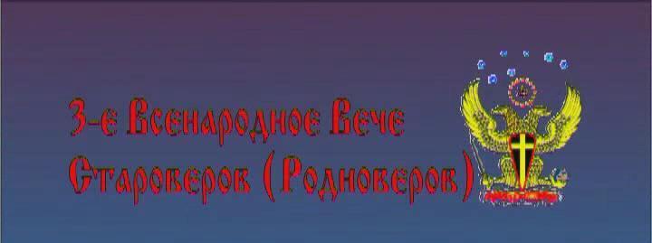 Третье Вече Православных Староверов-Инглiинговъ