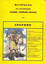 Материалы из наследия Славяно-Арийских народов. Том 10.