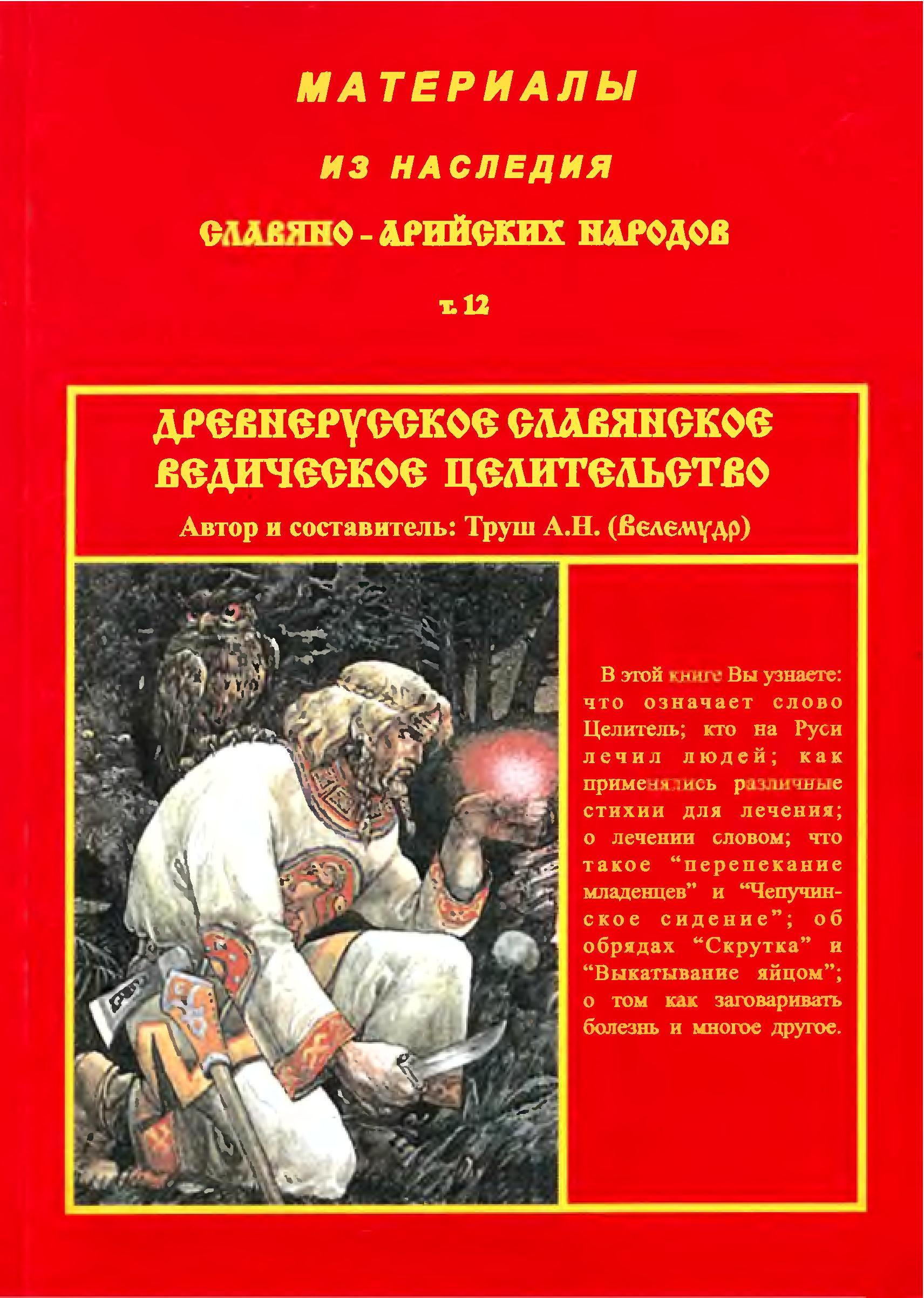 Материалы из наследия Славяно-Арийских народов (Древнерусское славянское ведическое целительство)