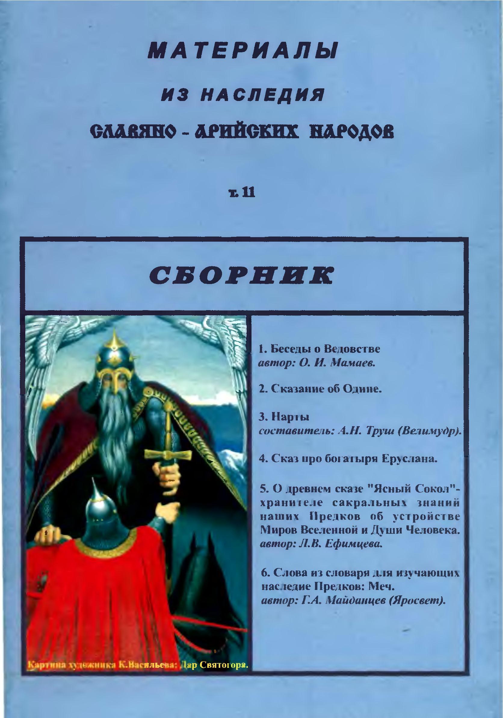Материалы из наследия Славяно-Арийских народов. Том 11