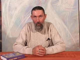 Основные понятия Веры Славяно-Ариев.  Лекция А.В.Трехлебова. 2005 год