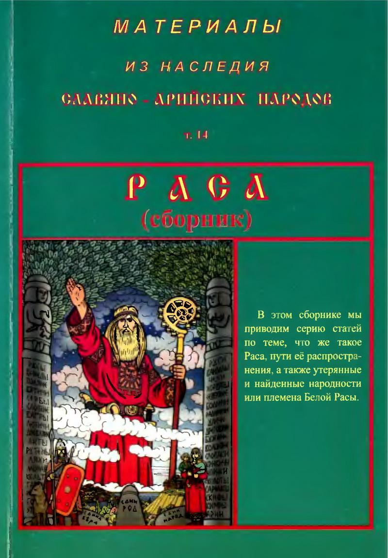 Материалы из наследия Славяно-Арийских народов (Раса). Том 14.