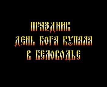 Наследие Предков. Фильм 3. Праздник День Бога Купала в Беловодье