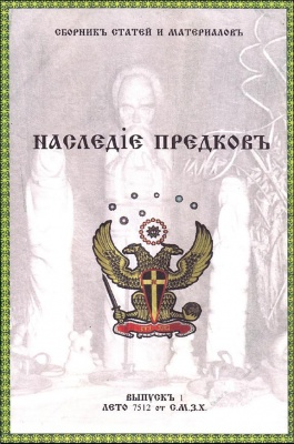 """Журнал """"Наследiе Предковъ"""". Выпуск 1."""