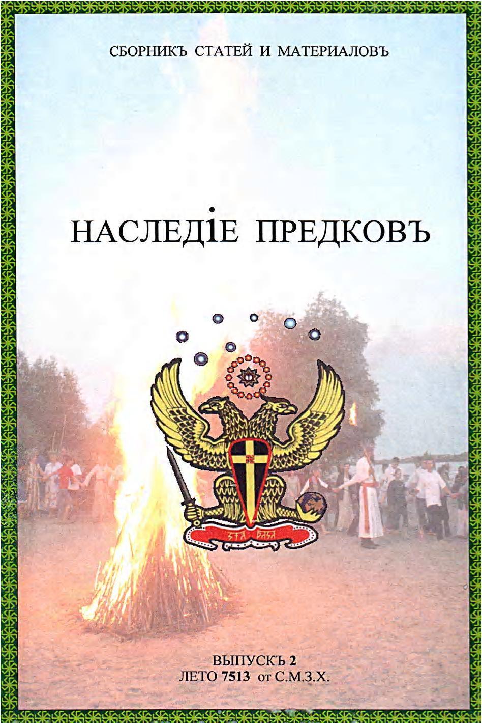 """Журнал """"Наследiе Предковъ"""". Выпуск 2."""
