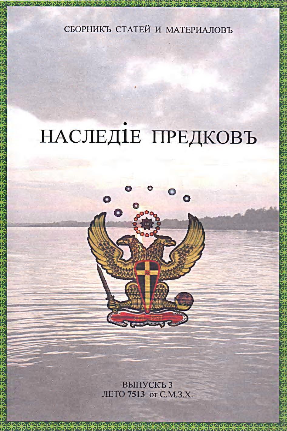 """Журнал """"Наследiе Предковъ"""". Выпуск 3."""