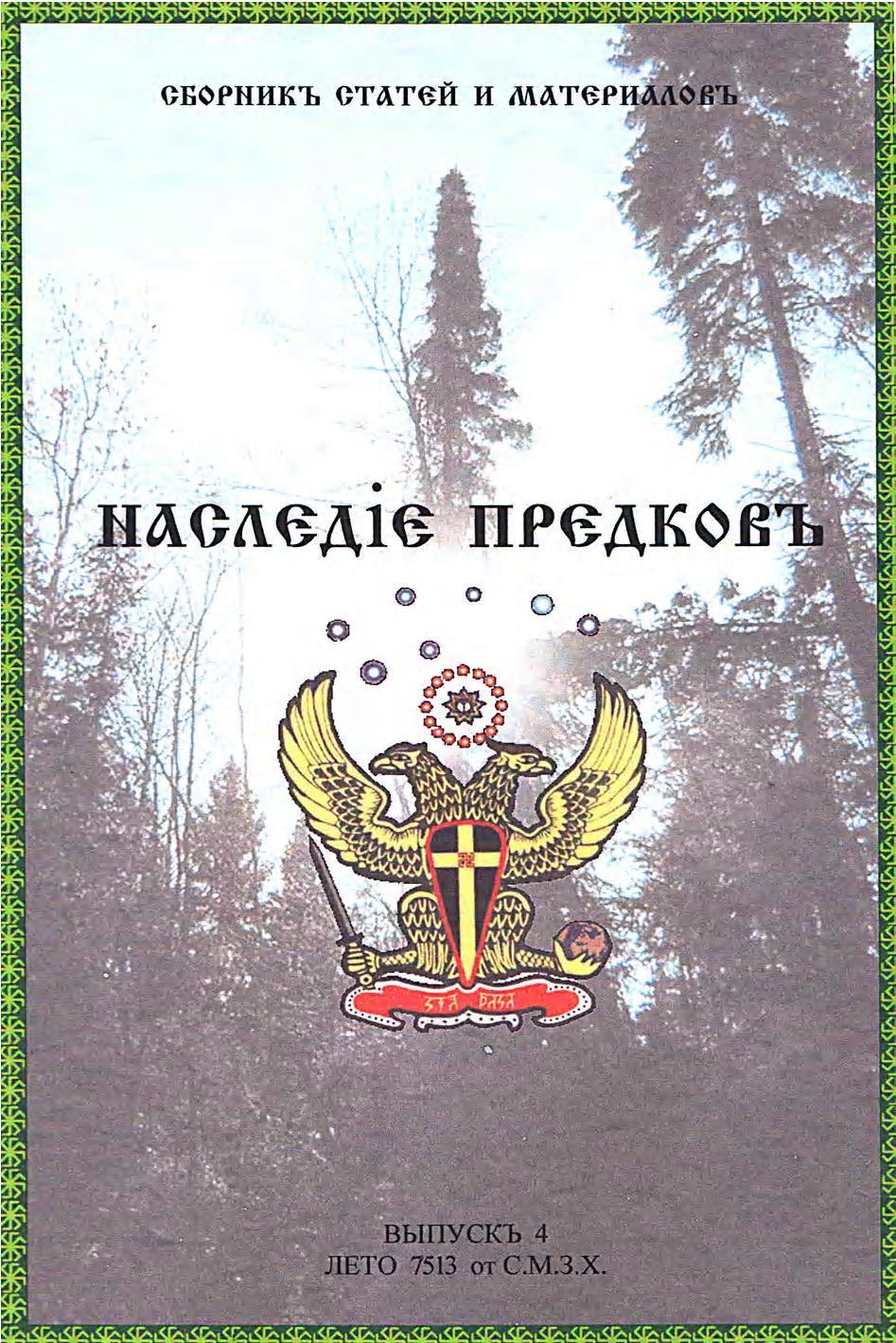 """Журнал """"Наследiе Предковъ"""". Выпуск 4."""