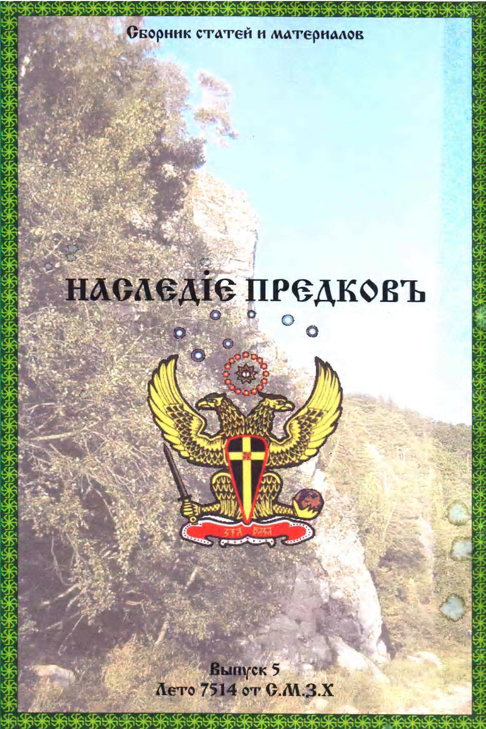 """Журнал """"Наследiе Предковъ"""". Выпуск 5."""