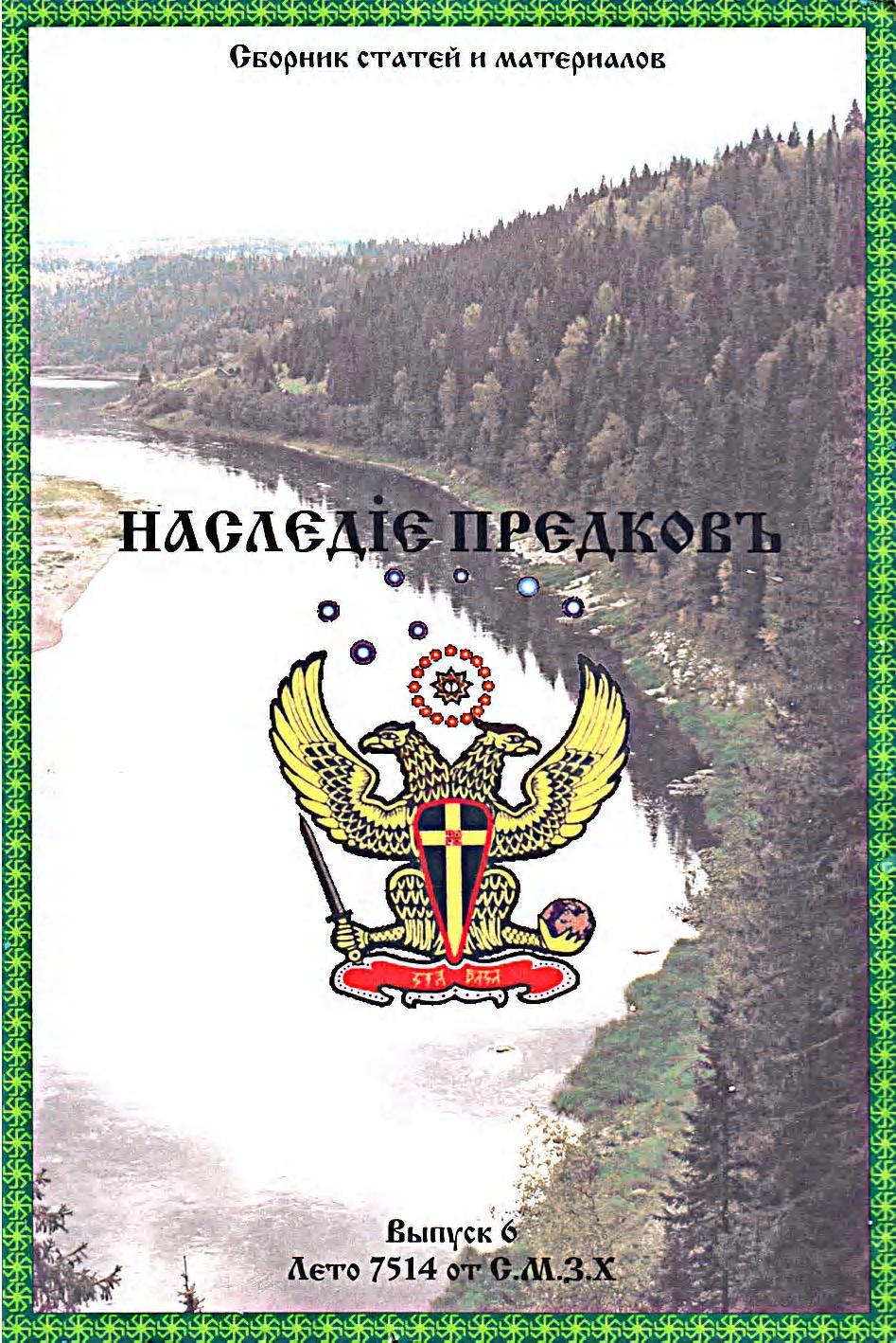 """Журнал """"Наследiе Предковъ"""". Выпуск 6."""