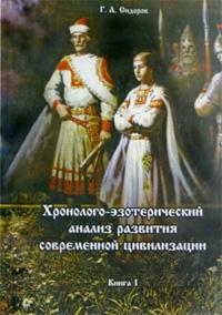 Сидоров Г.А. Кн.1 Хронолого-эзотерический анализ развития современной цивилизации
