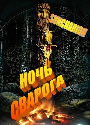 Suncharion - Ночь Сварога