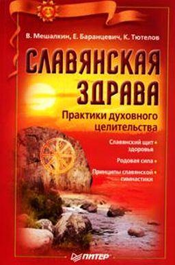 Мешалкин В., Баранцевич Е., Тютелов К. - Славянская здрава