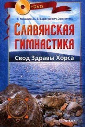 В.Мешалкин, Е.Баранцевич, Хранитель - Славянская гимнастика. Свод Здравы Хорса.