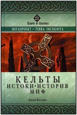 Джон Коллис - Кельты: истоки, история, миф.