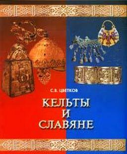 С.В. Цветков - Кельты и Славяне