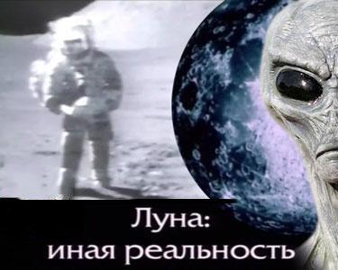 Луна - Иная реальность(2008) TVRip