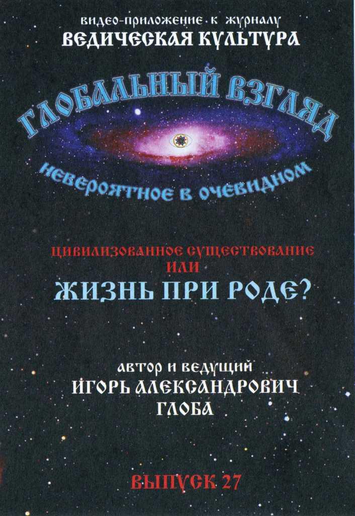Глобальный взгляд. Выпуск 27. Цивилизованное существование или жизнь при Роде.