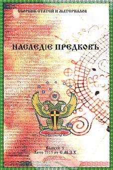 """Журнал """"Наследiе Предковъ"""". Выпуск 9."""
