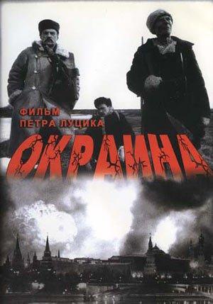 Фильм. Окраина (1998)