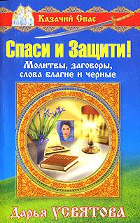 Дарья Усвятова. Казачий Спас.