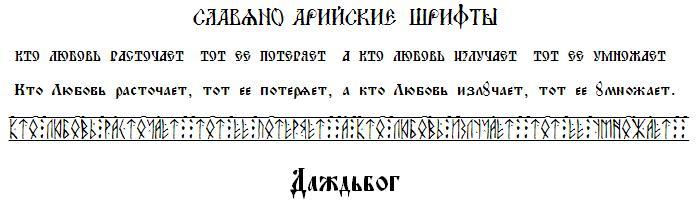 Славяно-Арийские шрифты