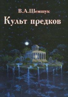 Шемшук В. А. книги [DOC, RUS]