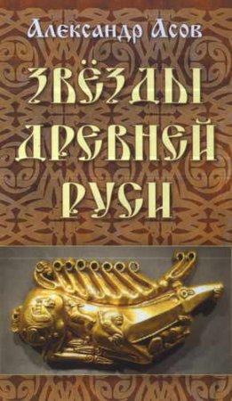 Звёзды Древней Руси