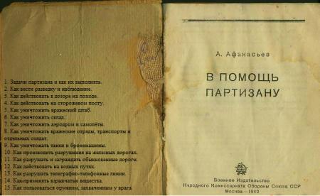 А.Афанасьев «В помощь партизану»