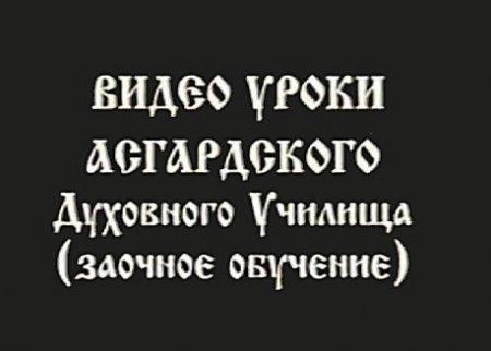 Видеоуроки Асгардского Духовного Училища
