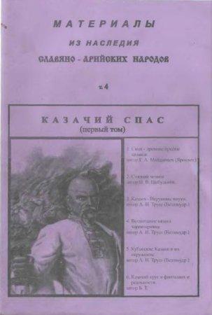 Материалы из наследия Славяно-Арийских народов (Казачий спас т.1)