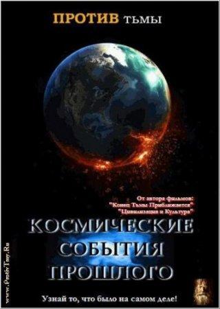 Космические События Прошлого (2009)