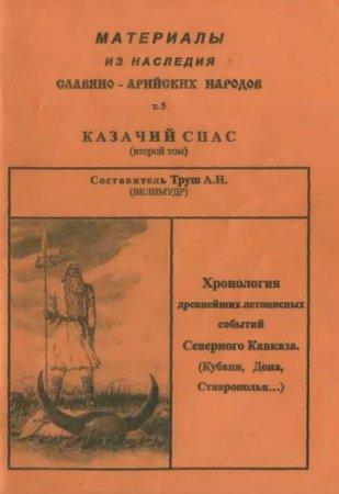 Материалы из наследия Славяно-Арийских народов (Казачий спас т.2)