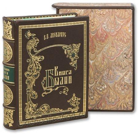 """""""Книга былин"""", Авенариус В.П, 1902 г."""