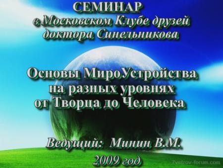 Минин В.М. Встреча 02.11.2008