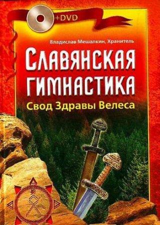В.Мешалкин, Хранитель - Славянская гимнастика. Свод Здравы Велеса