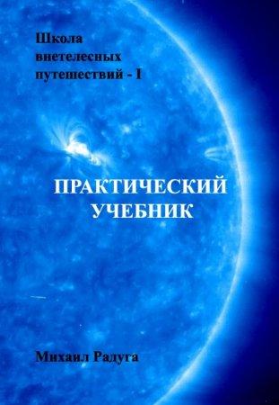 Михаил РАДУГА Школа внетелесных путешествий Практический учебник